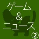 ガジェ通ゲーム&ニュース(その2)