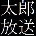 太郎の公開処刑所