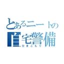 とあるlotakuの情報共有(コミュニティ)