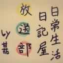 日常生活日記屋✿放送部✿