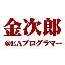 金次郎@EAプログラマーさんのコミュニティ