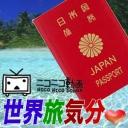 ❤ ニコ動世界旅気分 ❤