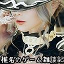 人気の「アーケード」動画 9,392本 -椎名のげーむ雑談記