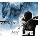 【MHF】フロンティアでMY LIFEのごみ箱