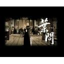 人気の「蛇拳」動画 39本 -功夫(カンフー)好きの集い