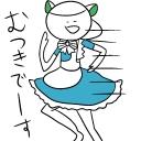 人気の「踊ってみた」動画 147,727本 -むつきのこみゅにてぃでーす( ◠‿◠ ) 三