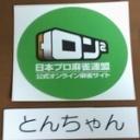 とんちゃんのネット麻雀道