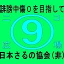 NSK(日本さるの協会)