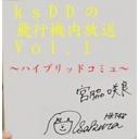 仲谷明香 -ksDDの飛行機内放送Vol.1~ハイブリッドコミュ~