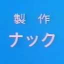【製 作】ナ ッ ク
