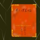 ぼくらの実況日記