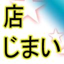 網戸の部屋TAKE2   【parlor  ami-do ~2nd stage~】