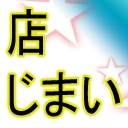 網戸も無き部屋   【parlor  ami-do】