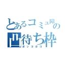 人気の「MHP2G」動画 24,591本 -人生楽しんだもんGA☆CHI!