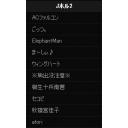 【FEZ】2012 バンクェット(春) Jホル2チーム