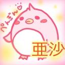 キーワードで動画検索 亜沙 - ぺんぎんなう!