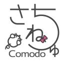 さねちゅーcomodo(コモド)