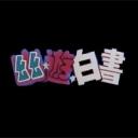 幽☆遊☆白書~ニコ生武術編~