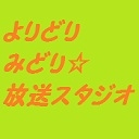 よりどりミドリ☆放送スタジオ