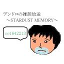 デンドロの雑談放送~STARDUST MEMORY~