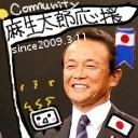 キーワードで動画検索 麻生太郎 - 麻生太郎応援コミュニティ=TaroAsoを愛してる会=
