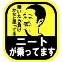 未来のニート候補!!