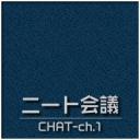 ニコ生【ニート会議】チャット室