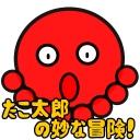 たこ太郎の妙な冒険!!! 3rd