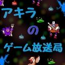 【初心者生主】アキラのゲーム放送局