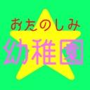 おたのしみ幼稚園☆