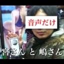 人気の「全米が泣いた」動画 425本 -宮さんと嶋さん
