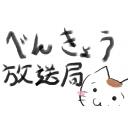 【大学受験】基本勉強放送
