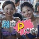 湘南プリティのコミュニティ