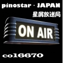 pinostar ・JAPAN  星屑放送局