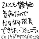 (ゆら・ω・)人(・ω・こめ)