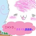 新ニャンコのきまぐれ放送局☆