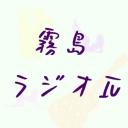 霧島ラジオ