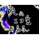 ニコ映画館【第陸館】(※コミュプロフィール参照)co1114002へ