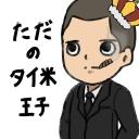 【 米俵 】 タイ米みたいな顔の形だからタイ米王子 【 米俵 】