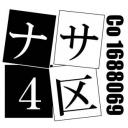 【ナサ4区】ナサシク、人類には早すぎたコミュニティ