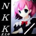 NKK裏支部