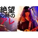 【雑談】ROCK系女子の雑談放送部