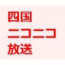 四国版ネットワークテレビ局開設しましょう!!