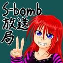 gdっとまったり気ままにS-bomb放送局