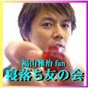 福山雅治 fan 「寝落ち友の会」