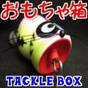 おもちゃ箱~Tackle box~