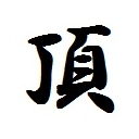 ◇◆ 頂 -itadaki- ◆◇