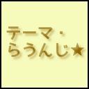 キーワードで動画検索 合成音声 - テーマ・らうんじ★