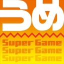 ◇Super Game◇