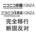 Video search by keyword niconico - GINZAの修正を要求しつつniconicoのあり方をユーザー目線で考えるコミュニティ(暫定)